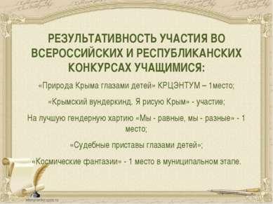 РЕЗУЛЬТАТИВНОСТЬ УЧАСТИЯ ВО ВСЕРОССИЙСКИХ И РЕСПУБЛИКАНСКИХ КОНКУРСАХ УЧАЩИМИ...