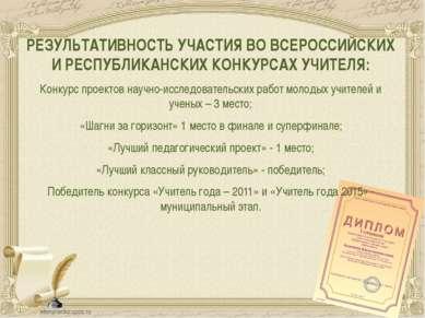 РЕЗУЛЬТАТИВНОСТЬ УЧАСТИЯ ВО ВСЕРОССИЙСКИХ И РЕСПУБЛИКАНСКИХ КОНКУРСАХ УЧИТЕЛЯ...
