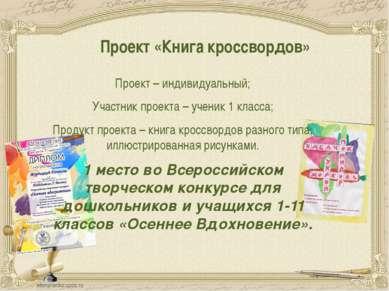 Проект «Книга кроссвордов» Проект – индивидуальный; Участник проекта – ученик...