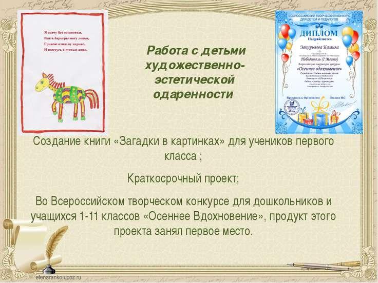 Работа с детьми художественно-эстетической одаренности Создание книги «Загадк...