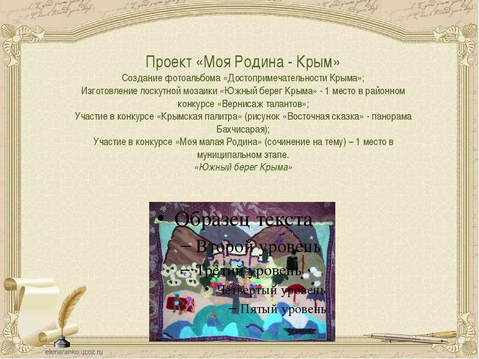 Проект «Моя Родина - Крым» Создание фотоальбома «Достопримечательности Крыма»...