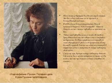 Идеал жены у Пушкина был весьма определенным. Это был идеал мадонны, но не пр...