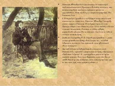 Наталья Ивановна была наслышана о политической «неблагонадежности» Пушкина и ...