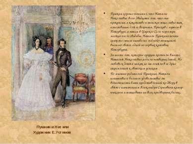 Пушкин хорошо понимал, что Наталье Николаевне всего двадцать лет, что она пре...