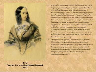 Александр Сергеевич был весьма озадачен всем этим, так как ему «хотелось побе...