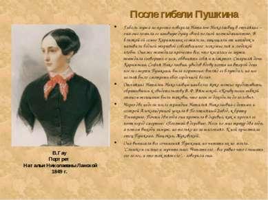 После гибели Пушкина Гибель мужа не просто повергла Наталью Николаевну в отча...