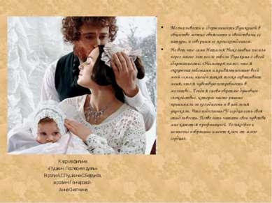 Молчаливость и сдержанность Пушкиной в обществе можно объяснить и свойствами ...