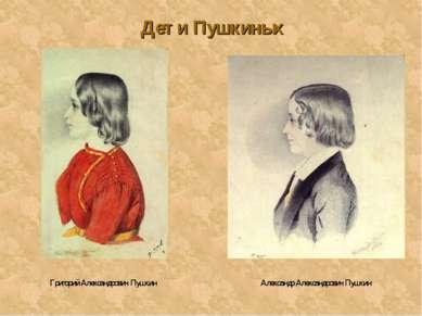 Дети Пушкиных Александр Александрович Пушкин Григорий Александрович Пушкин