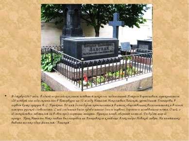 Вдекабре1863 года, в одной из российских газет появится некролог, подписанн...