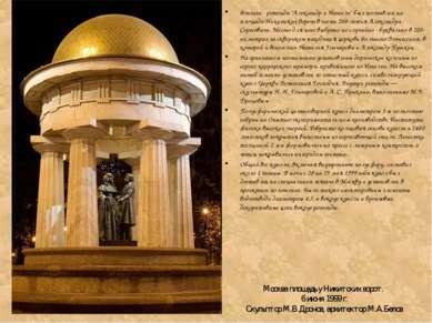 Москва площадь у Никитских ворот. 6 июня 1999 г. Скульптор М.В.Дронов, архите...