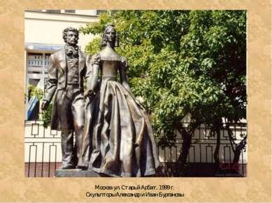 Москва ул. Старый Арбат. 1999 г. Скульпторы Александр и Иван Бургановы