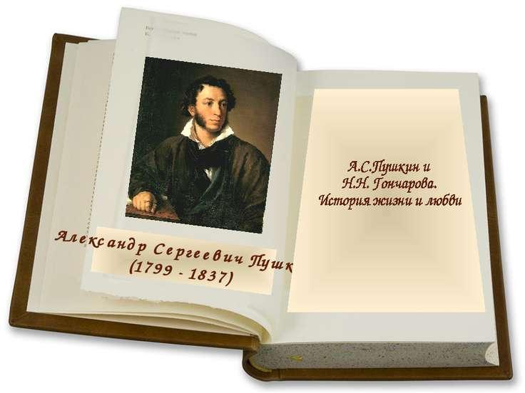Александр Сергеевич Пушкин (1799 - 1837)