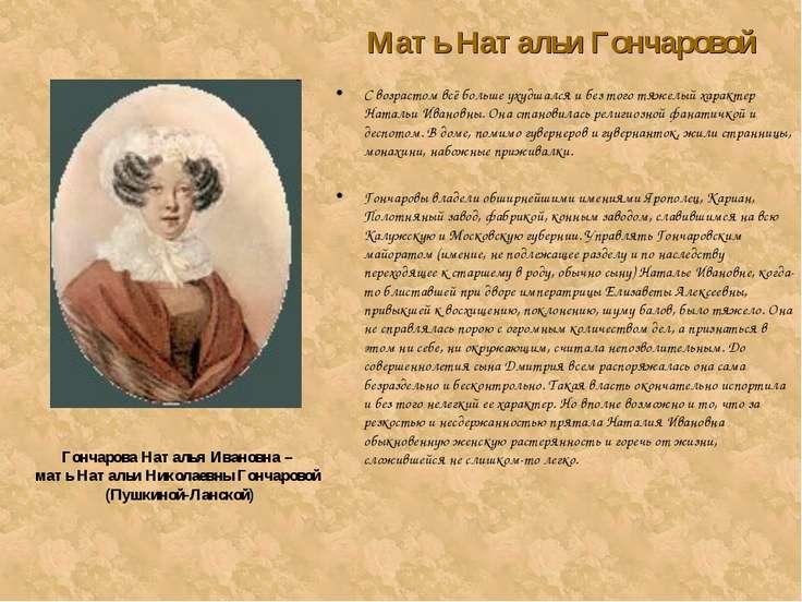 Мать Натальи Гончаровой С возрастом всё больше ухудшался и без того тяжелый х...