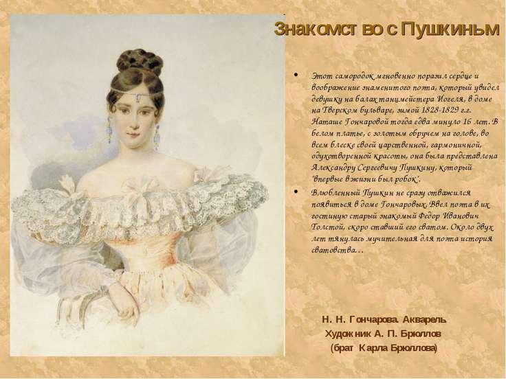 Знакомство с Пушкиным Этот самородок мгновенно поразил сердце и воображение з...