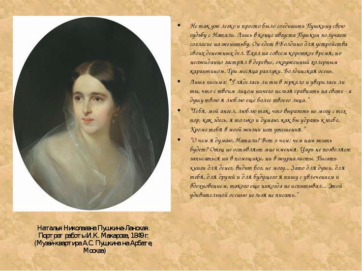 Не так уж легко и просто было соединить Пушкину свою судьбу с Натали. Лишь в ...