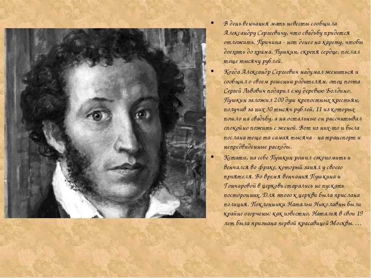 В день венчания мать невесты сообщила Александру Сергеевичу, что свадьбу прид...