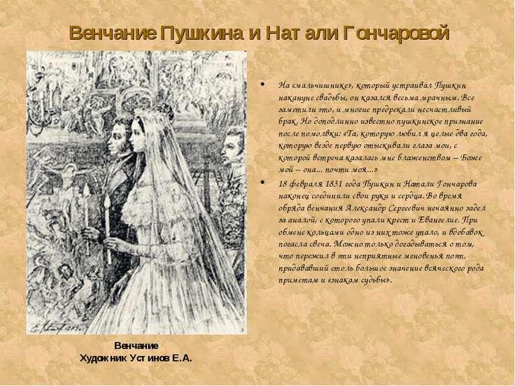 Венчание Пушкина и Натали Гончаровой На «мальчишнике», который устраивал Пушк...