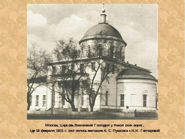 Москва, Церковь Вознесения Господня у Никитских ворот, где 18 февраля 1831 г....