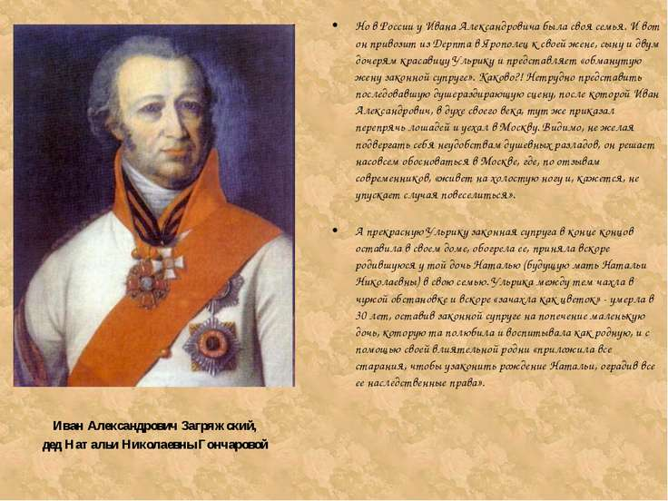 Но в России у Ивана Александровича была своя семья. И вот он привозит из Дерп...