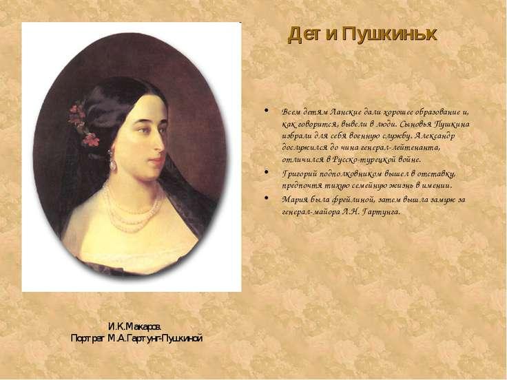 Дети Пушкиных Всем детям Ланские дали хорошее образование и, как говорится, в...
