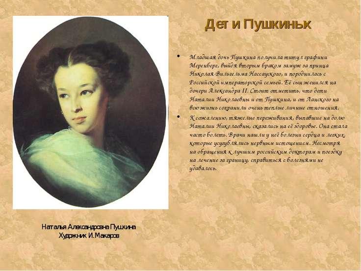 Дети Пушкиных Младшая дочь Пушкина получила титул графини Меренберг, выйдя вт...