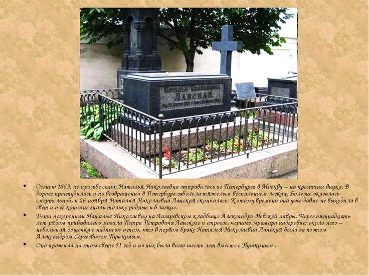 Осенью 1863, по просьбе сына, Наталья Николаевна отправилась из Петербурга в ...