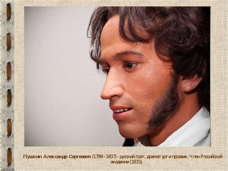 Пушкин Александр Сергеевич (1799 - 1837) - русский поэт, драматург и прозаик....