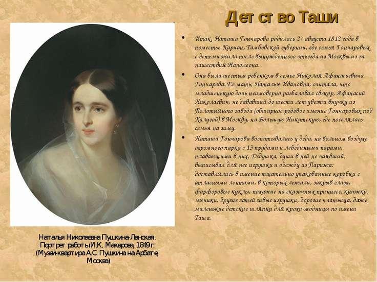 Детство Таши Итак, Наташа Гончарова родилась 27 августа 1812 года в поместье ...