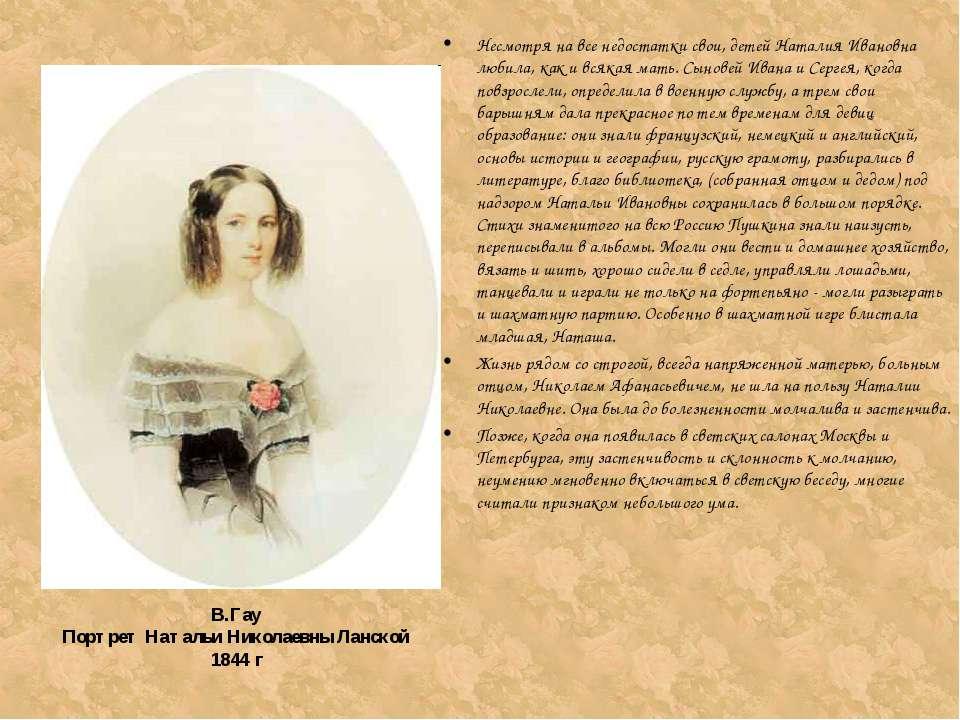 Несмотря на все недостатки свои, детей Наталия Ивановна любила, как и всякая ...