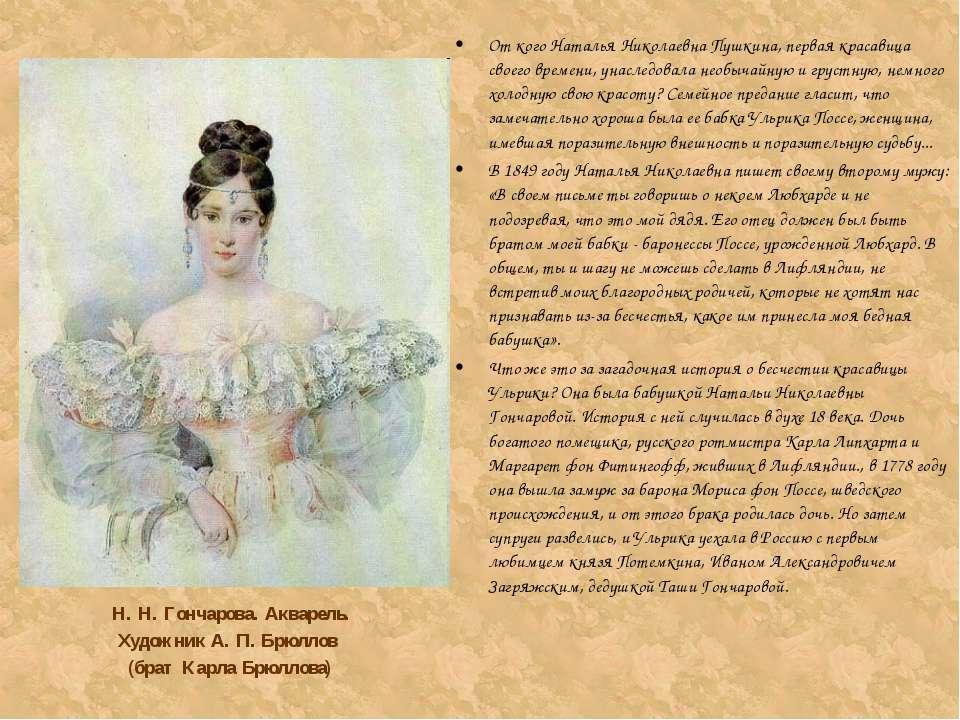 От кого Наталья Николаевна Пушкина, первая красавица своего времени, унаследо...