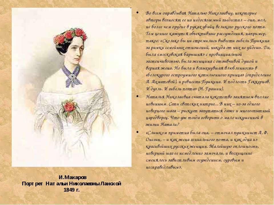 Во всем оправдывая Наталью Николаевну, некоторые авторы возносят ее на недося...