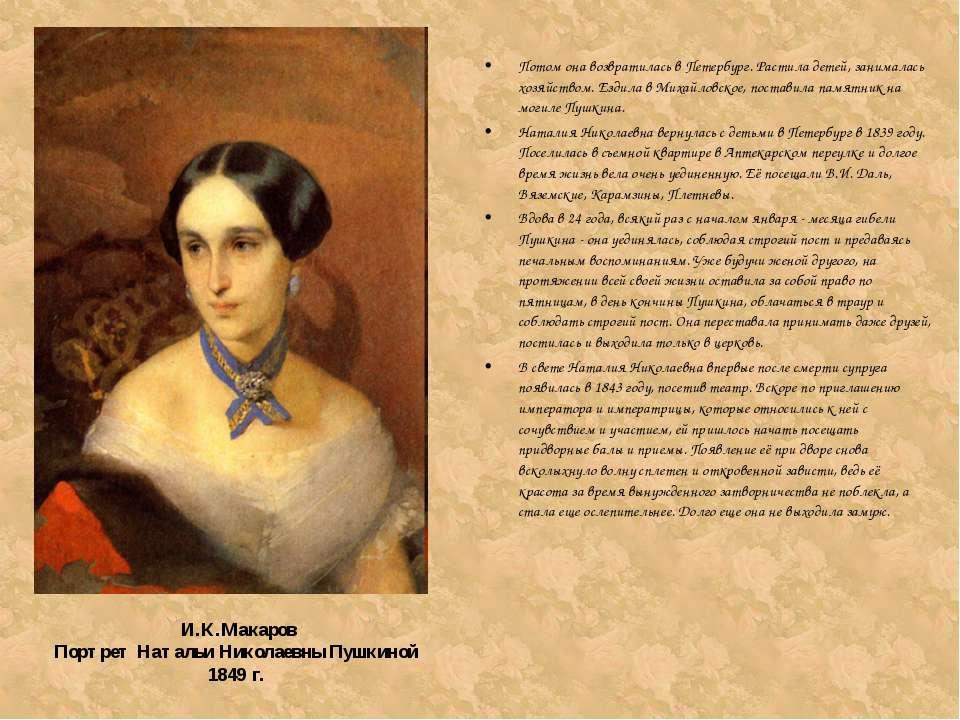 Потом она возвратилась в Петербург. Растила детей, занималась хозяйством. Езд...