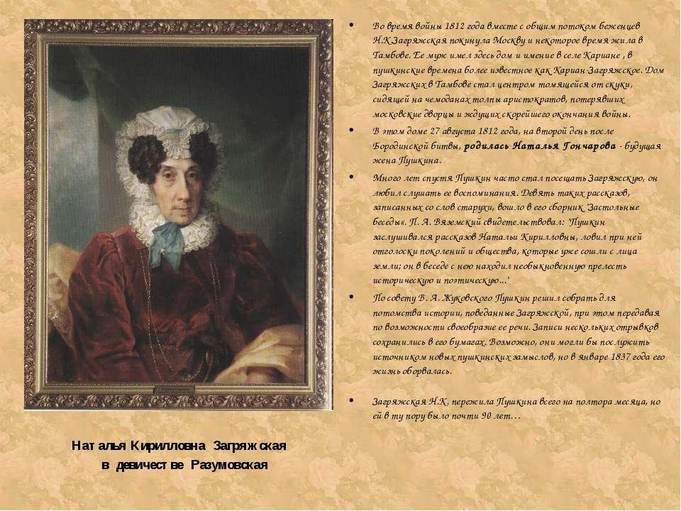 Во время войны 1812 года вместе с общим потоком беженцев Н.К.Загряжская покин...