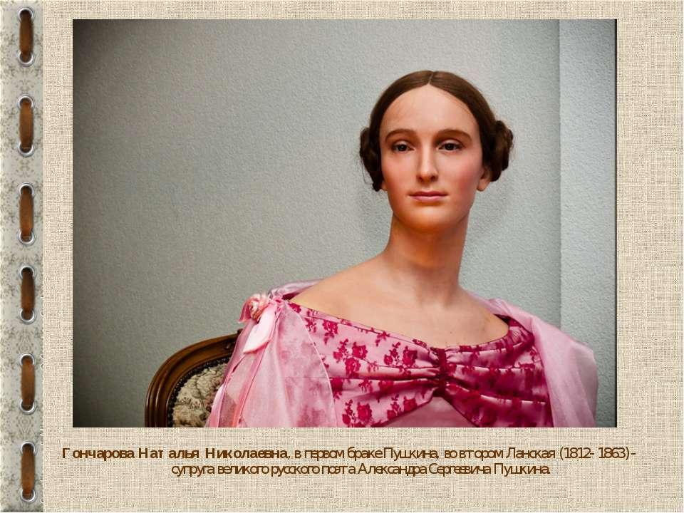 Гончарова Наталья Николаевна, в первом браке Пушкина, во втором Ланская (1812...