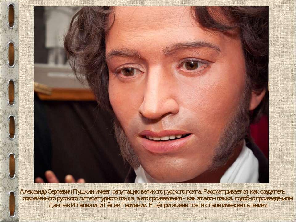 Александр Сергеевич Пушкин имеет репутацию великого русского поэта. Рассматри...