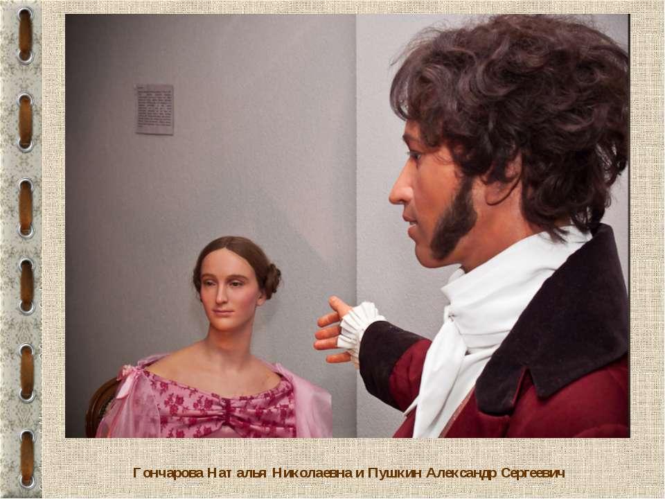 Гончарова Наталья Николаевна и Пушкин Александр Сергеевич