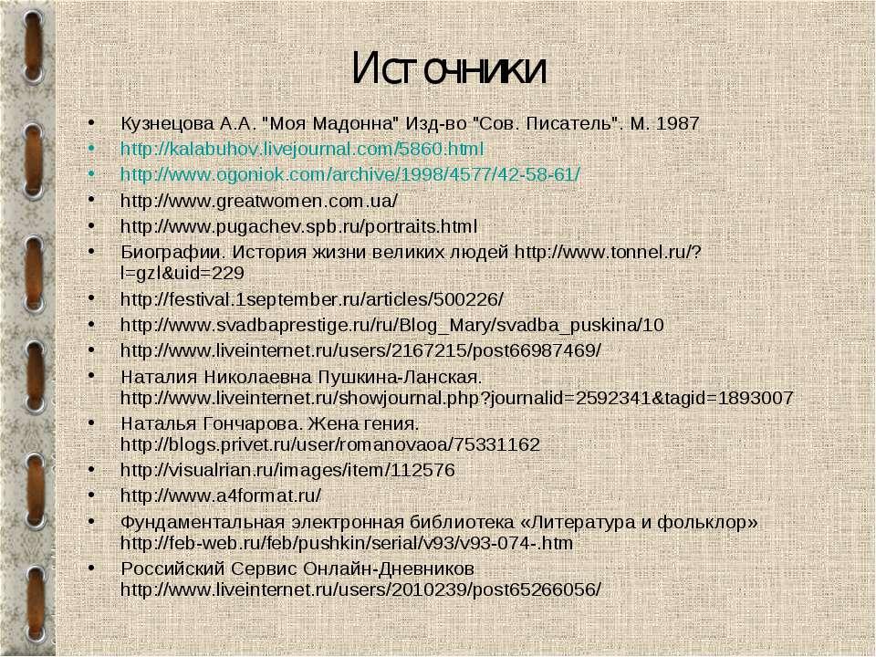 "Источники Кузнецова А.А. ""Моя Мадонна"" Изд-во ""Сов. Писатель"". М. 1987 http:/..."