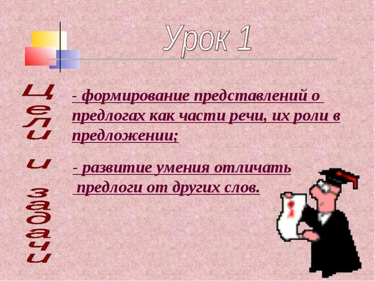 - формирование представлений о предлогах как части речи, их роли в предложени...