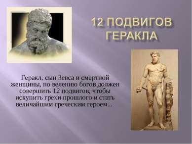 Геракл, сын Зевса и смертной женщины, по велению богов должен совершить 12 по...