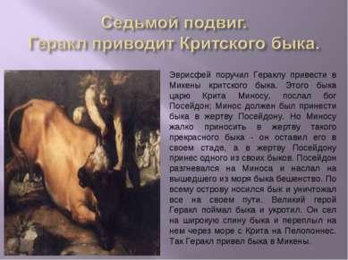 Эврисфей поручил Гераклу привести в Микены критского быка. Этого быка царю Кр...