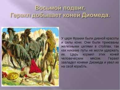 У царя Фракии были дивной красоты и силы кони. Они были прикованы железными ц...