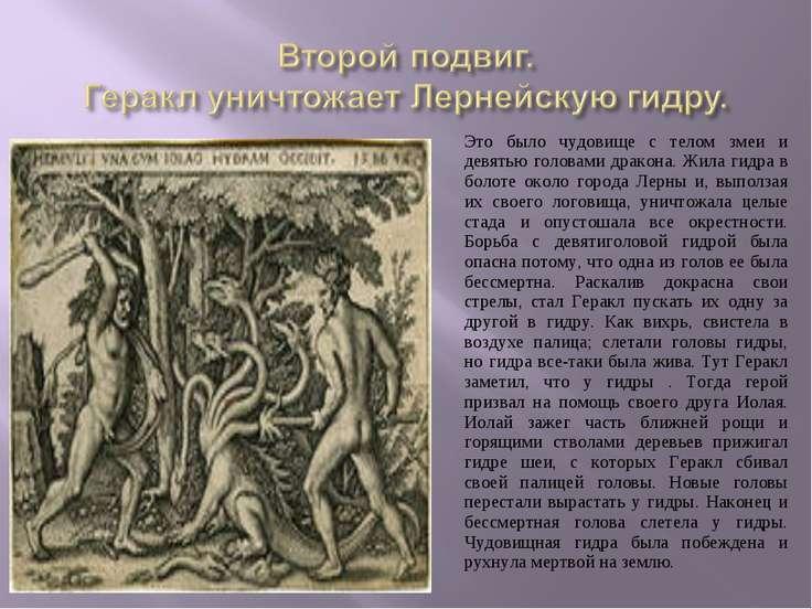 Это было чудовище с телом змеи и девятью головами дракона. Жила гидра в болот...