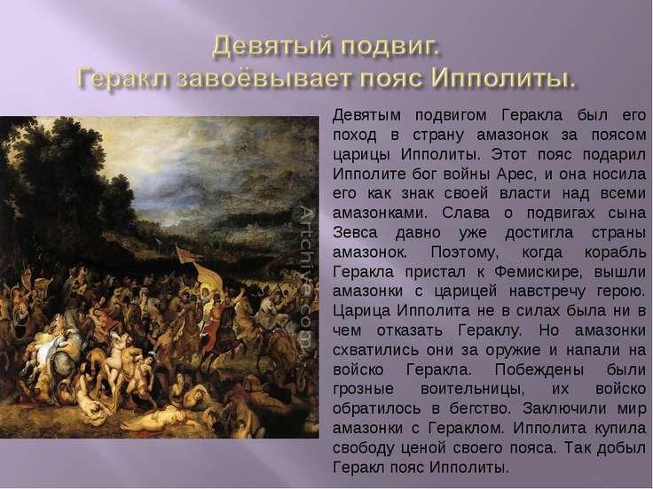 Девятым подвигом Геракла был его поход в страну амазонок за поясом царицы Ипп...