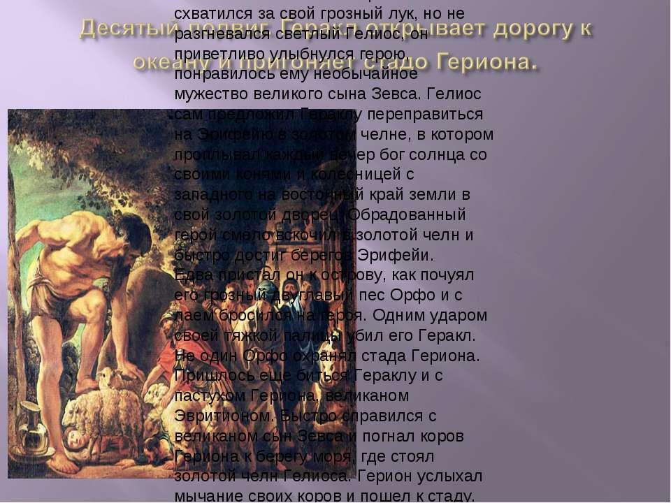 Эврисфей поручил ему пригнать в Микены коров великого Гериона, сына Хрисаора ...