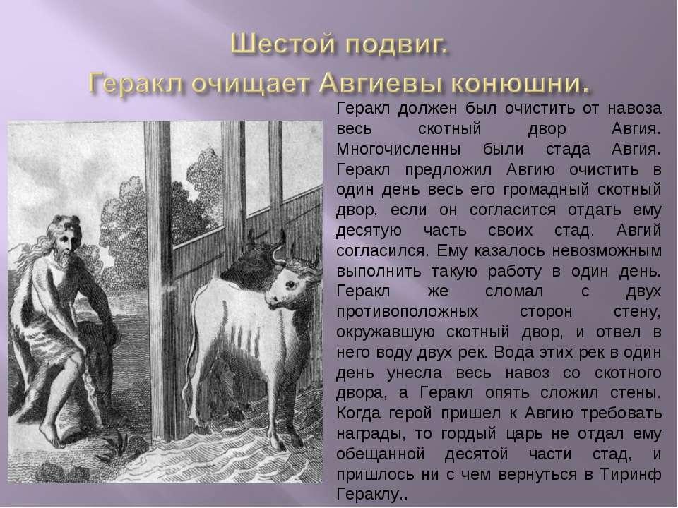 Геракл должен был очистить от навоза весь скотный двор Авгия. Многочисленны б...