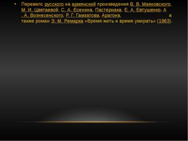 ПеревелсрусскогонаармянскийпроизведенияВ.В.Маяковского,М.И.Цветаевой...