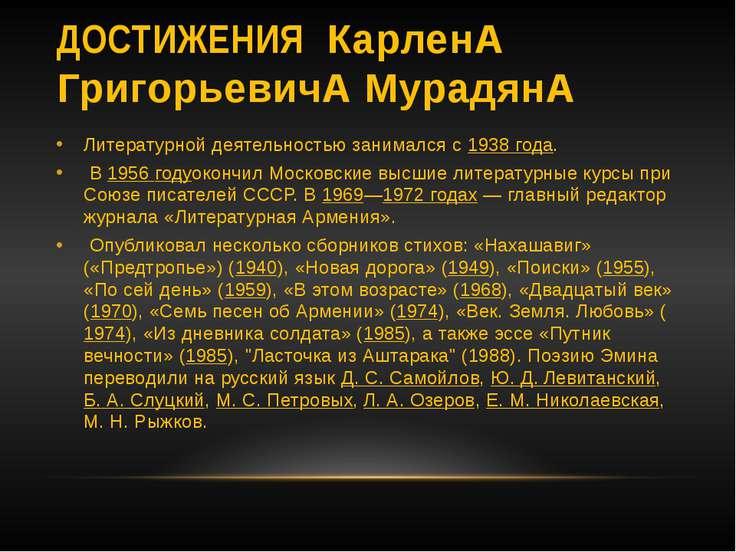 ДОСТИЖЕНИЯ КарленА ГригорьевичА МурадянА Литературной деятельностью занималс...