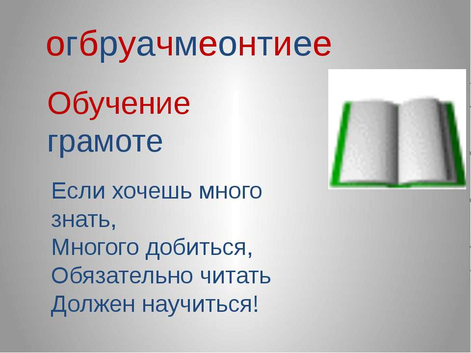 огбруачмеонтиее Обучение грамоте Если хочешь много знать, Многого добиться, О...