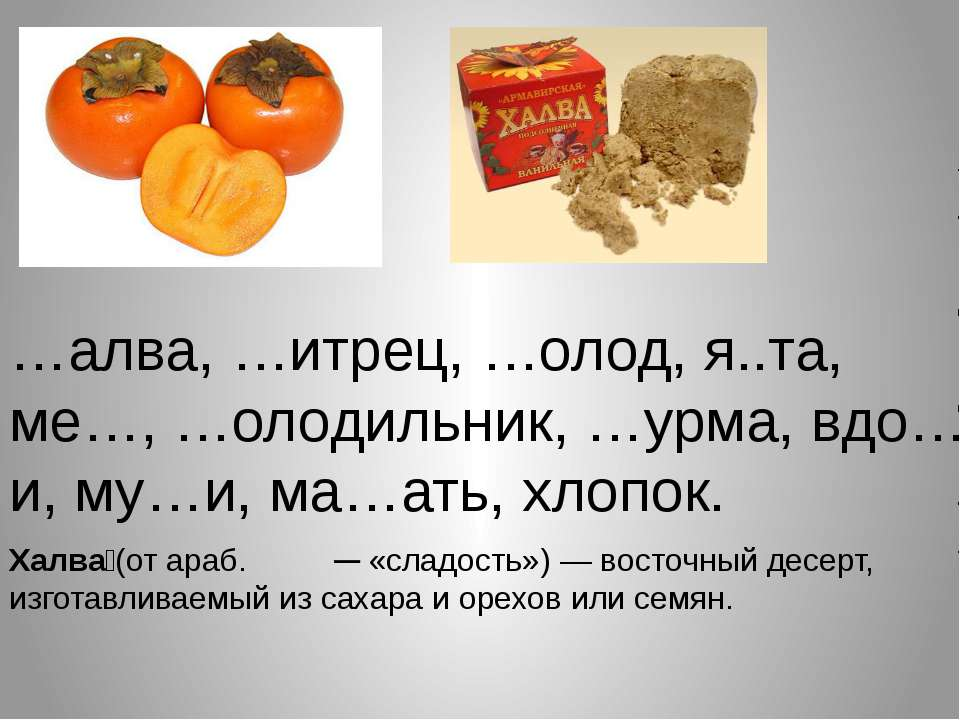 …алва, …итрец, …олод, я..та, ме…, …олодильник, …урма, вдо…и, му…и, ма…ать, хл...