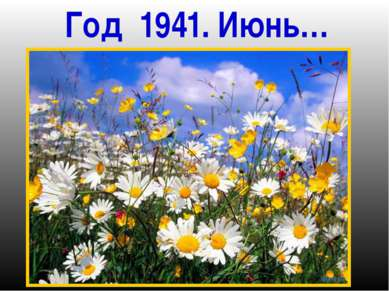 Год 1941. Июнь…